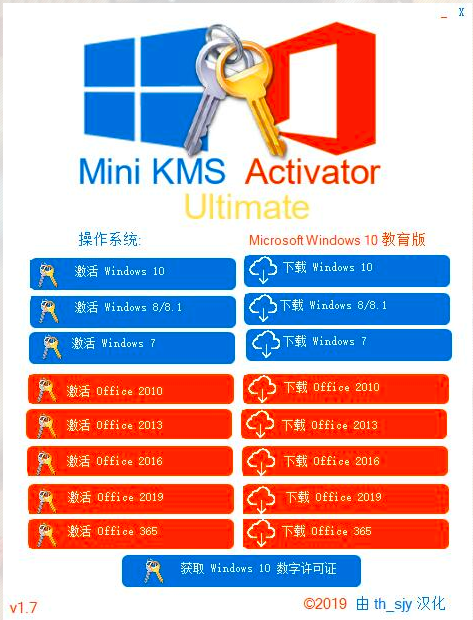 Mini KMS Activator Ultimate(迷你 KMS 激活工具旗舰版)