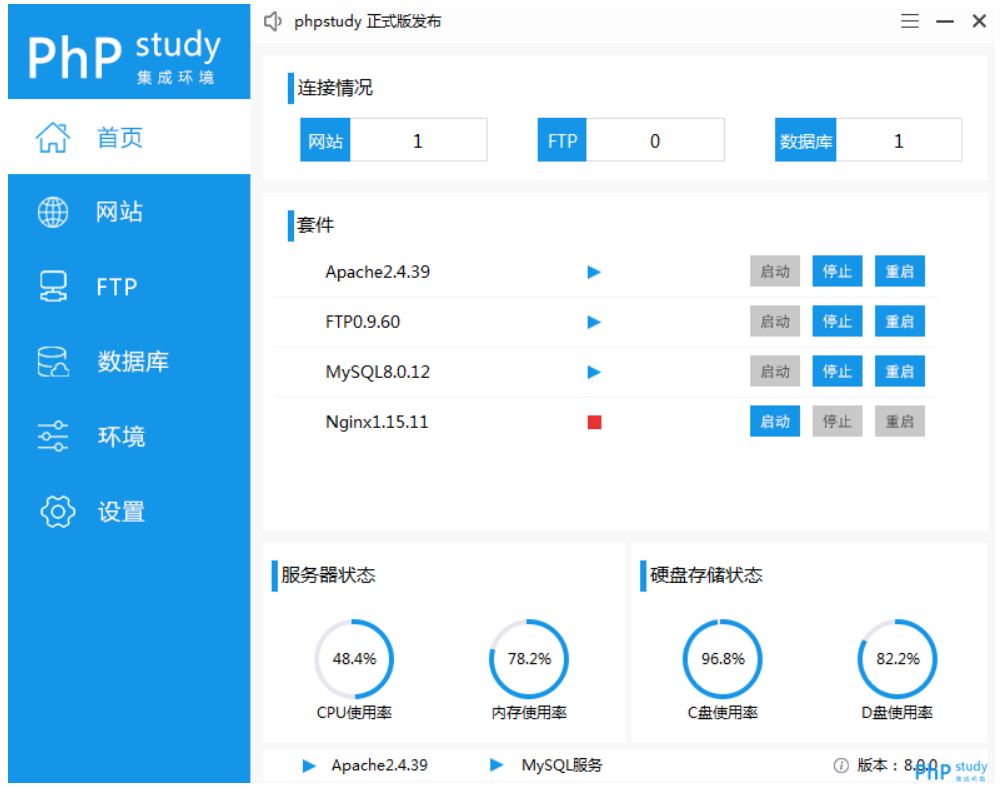 phpStudy配置站点 解决You don't have permission to access / on this server
