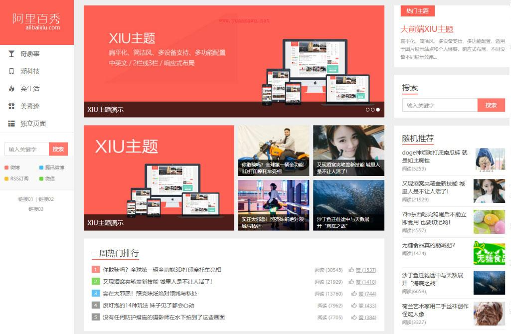 WordPress 主题 xiu 7.3